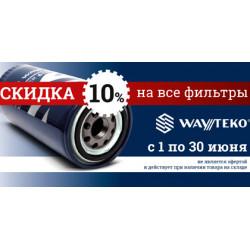 «УралКомАвто» проводит акцию на фильтры Wayteko