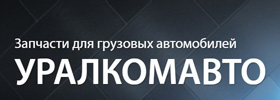 Уралкомавто Самара
