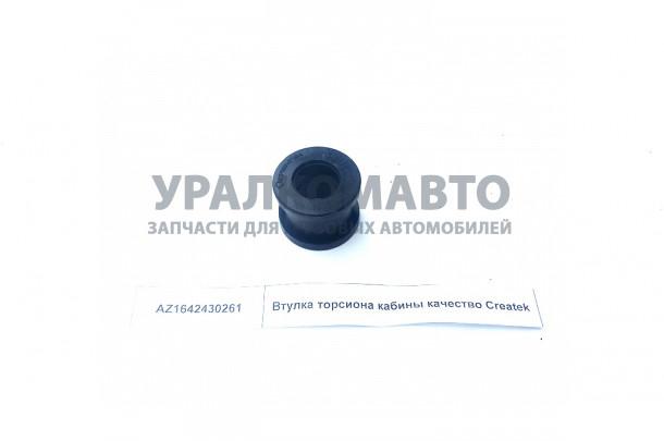 втулка торсиона кабины качество Createk HOWO AZ1642430261