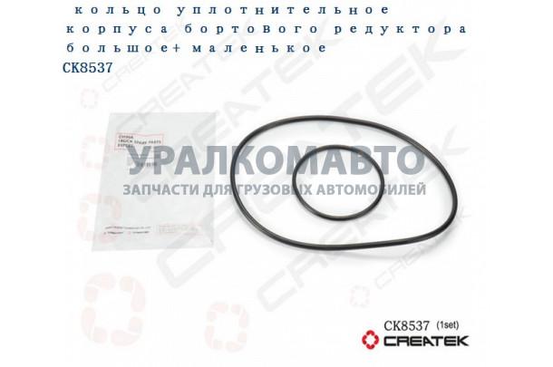 кольцо уплотнительное бортового редуктора большое+ маленькое качество Createk HOWO 199012340029/199012340027