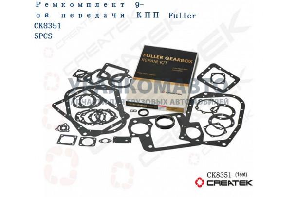 ремкомплект КПП Fuller (комплект прокладок) качество Createk SHAANXI Fuller-XLB-9